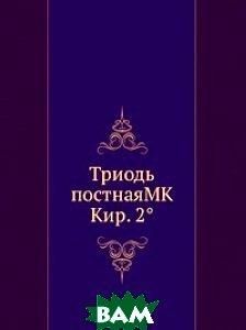 Триодь постнаяМК Кир. 2