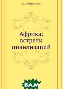 Купить Африка: встречи цивилизаций, МЫСЛЬ, В. Б. Мириманов, 978-5-458-17463-3