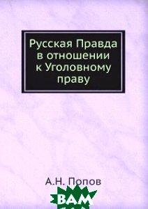 Russkaia Pravda V Otnosheni K Ugolovnomu Pravu