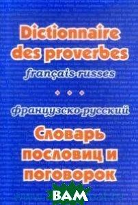 Французско-русский словарь пословиц и поговорок
