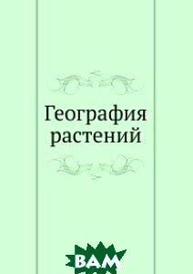 Купить География растений, ЁЁ Медиа, 978-5-8795-9521-5