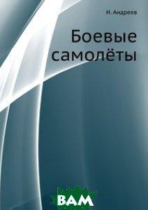 Купить Боевые самолёты, ЁЁ Медиа, И. Андреев, 978-5-8796-0109-1