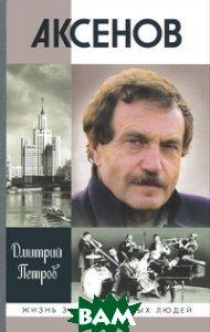 Купить Аксенов (изд. 2012 г. ), Молодая гвардия, Петров Д., 978-5-235-03500-3