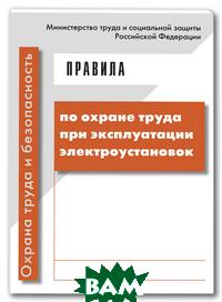 Купить Справочник по проектированию электрических сетей, НЦ ЭНАС, Файбисович Д.Л., 978-5-93196-783-7