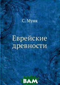 Купить Еврейские древности, ЁЁ Медиа, С. Мунк, 978-5-8796-0331-6