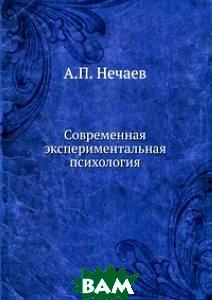 Купить Современная экспериментальная психология, ЁЁ Медиа, А.П. Нечаев, 978-5-8796-0420-7