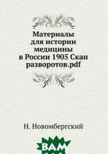 Купить Материалы для истории медицины в России 1905 Скан разворотов.pdf, ЁЁ Медиа, Н. Новомбергский, 978-5-8796-0775-8