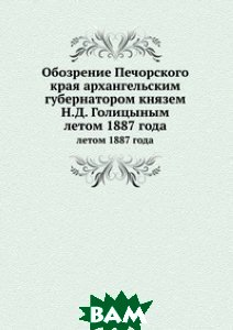 Обозрение Печорского края архангельским губернатором князем Н. Д. Голицыным
