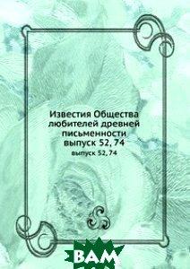 Известия Общества любителей древней письменности