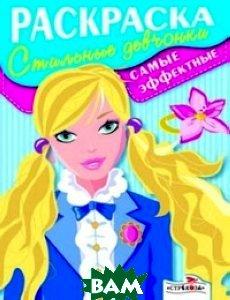 Купить Современные девчонки. Самые эффектные. Раскраска, Стрекоза-Пресс, 978-5-479-01168-9
