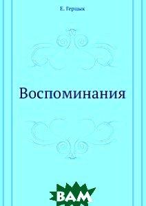 Купить Воспоминания, ЁЁ Медиа, Е. Герцык, 978-5-8796-0918-9