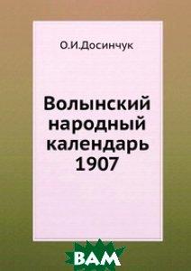 Волынский народный календарь 1907