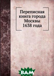 Переписная книга города Москвы 1638 года