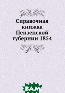Справочная книжка Пензенской губернии 1854