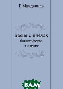 Купить Басня о пчелах, ЁЁ Медиа, Б.Мандевиль, 978-5-8796-2041-2