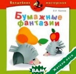 Купить Бумажные фантазии. Жители леса, Просвещение, В. И. Малков, 978-5-09-018965-1