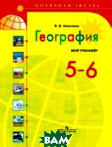 Купить География. 5-6 класс. Мой тренажёр. ФГОС, Просвещение, Николина В.В., 978-5-09-028424-0