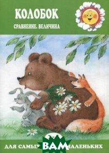 Купить Колобок. Сравнение, величина. Для детей 2-4 лет, Карапуз, Савушкин С.Н., 978-5-9949-1536-3
