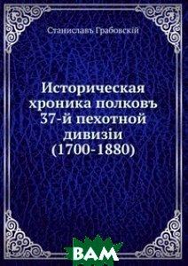 Историческая хроника полковъ 37-й пехотной дивизiи (1700-1880)