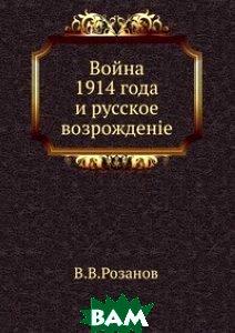 Купить Война 1914 года и русское возрожденіе, ЁЁ Медиа, Василий Васильевича Розанов, 978-5-458-23566-2