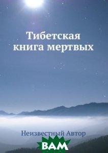 Купить Тибетская книга мертвых, ЁЁ Медиа, Unknown author, 978-5-8796-2063-4