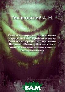 Памятка исторического прошлого Нарвского Кавалерийского полка