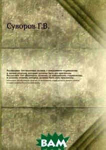 Расписание 164 пехотных полков, с показанием старшинства и знаков отличия, которые должны быть им присвоены