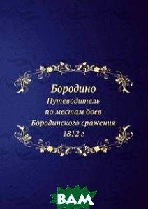 Купить Бородино, ЁЁ Медиа, 978-5-458-23672-0