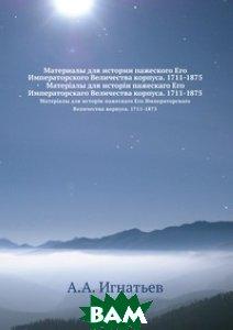 Материалы для истории пажеского Его Императорского Величества корпуса. 1711-1875