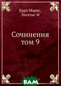 Сочинения том 9