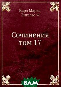 Сочинения том 17