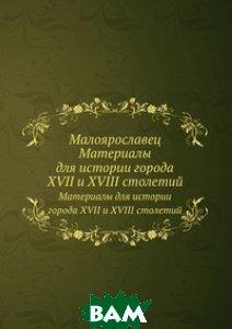 Купить Малоярославец, ЁЁ Медиа, 978-5-458-23807-6