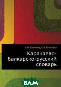 Купить Карачаево-балкарско-русский словарь, ЁЁ Медиа, Э.Р. Тенишев, 978-5-458-23874-8