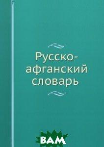 Купить Русско-афганский словарь, ЁЁ Медиа, К.А. Лебедев, 978-5-458-23884-7