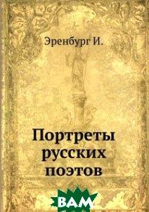 Портреты русских поэтов