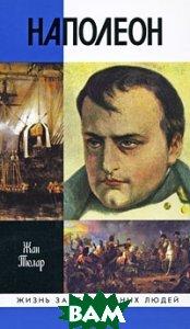 Купить Наполеон, Молодая гвардия, Тюлар Ж., 978-5-235-03521-8