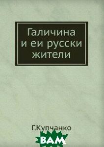 Купить Галичина и еи русски жители, Книга по Требованию, Г.Купчанко, 978-5-458-24046-8
