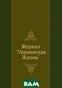Журнал Украинская Жизнь