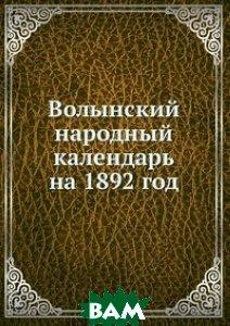 Купить Волынский народный календарь на 1892 год, ЁЁ Медиа, 978-5-458-24075-8