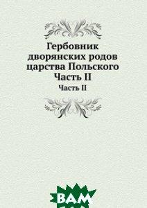 Купить Гербовник дворянских родов царства Польского, ЁЁ Медиа, 978-5-458-24079-6