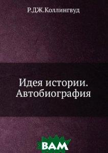 Купить Идея истории. Автобиография, ЁЁ Медиа, Р.ДЖ.Коллингвуд, 978-5-458-24106-9