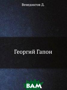 Георгий Гапон