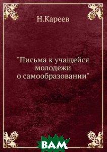 Купить Письма к учащейся молодежи о самообразовании, ЁЁ Медиа, Н.Кареев, 978-5-458-24250-9