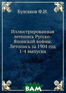 Иллюстрированная летопись Русско-Японской войны. Летопись за 1904 год 1-4 выпуски