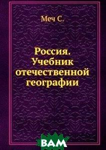 Купить Россия. Учебник отечественной географии, ЁЁ Медиа, Меч С., 978-5-458-24310-0
