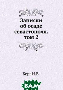 Записки об осаде севастополя. том 2