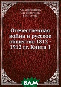 Отечественная война и русское общество 1812 - 1912 гг. Книга 1