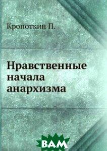Купить Нравственные начала анархизма, ЁЁ Медиа, Кропоткин П., 978-5-458-24427-5