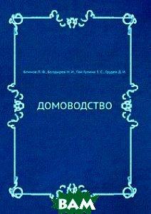 Купить Домоводство, ЁЁ Медиа, Блинов Л. Ф., 978-5-458-24514-2