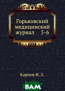 Горьковский медицинский журнал 5-6